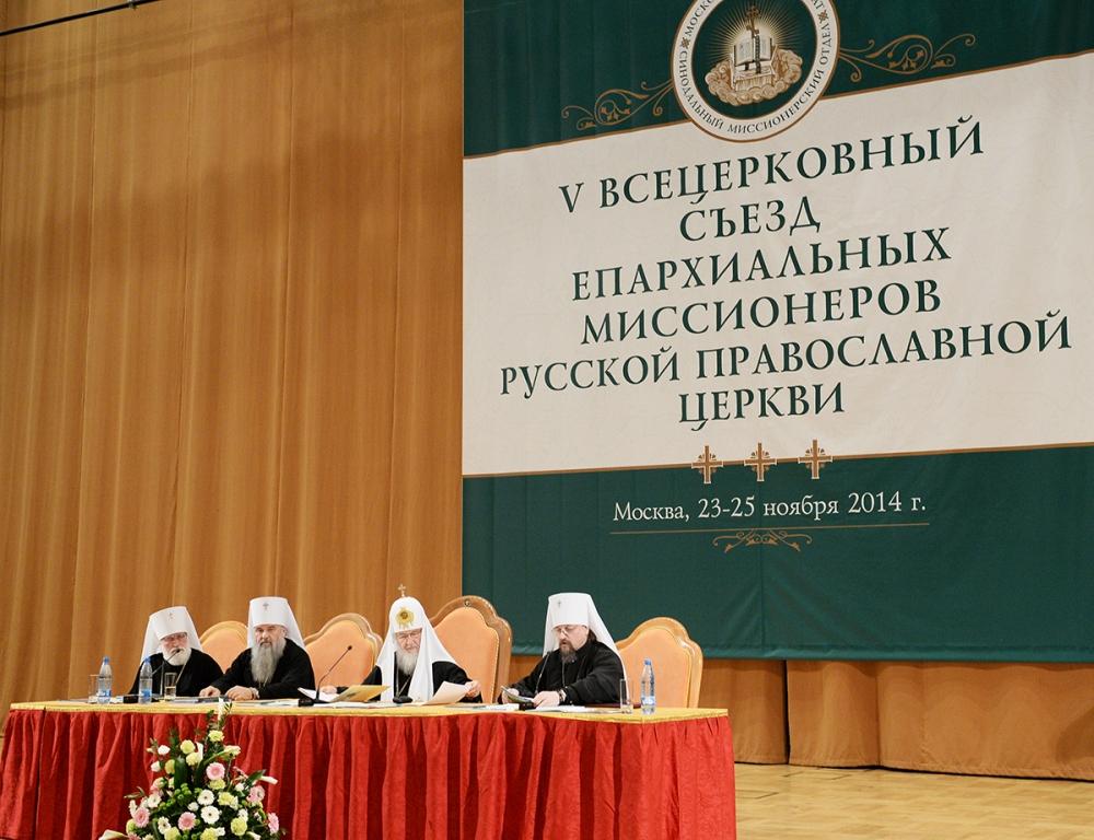 Президиум съезда. Фото: www.patriarhia.ru