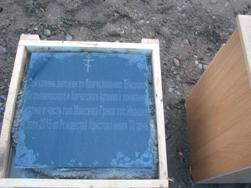 с. Ивашка. Освящение закладного камня в строительство храма прп. Максима Грека