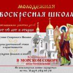 МОЛОДЕЖНАЯ ВОСКРЕСНАЯ ШКОЛА при Камчатском морском соборе