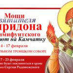 Мощи святителя Спиридона Тримифунтского прибывают на Камчатку
